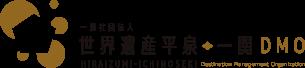 世界遺産平泉・一関DMO公式サイト
